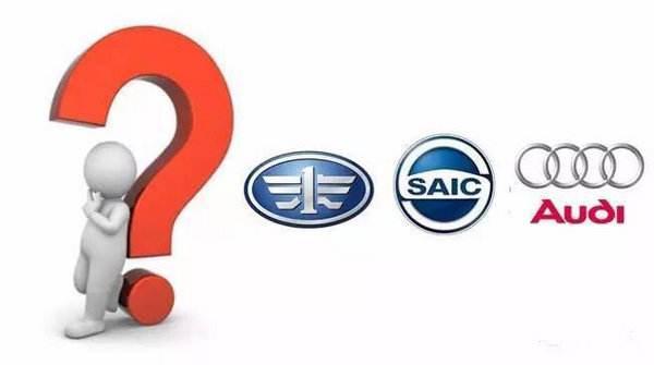 奥迪、一汽和上汽三方拟组建合资销售公司