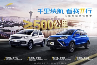 纯电动SUV迈入500公里时代,云度π1 PRO&π3 PRO全国上市