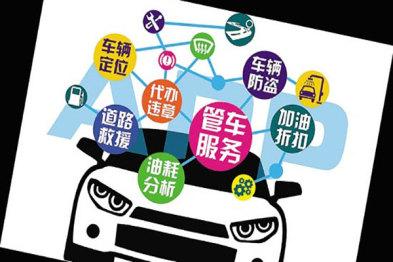 2016北京国际车联网论坛即将开幕,17位大咖谁会让您怦然心动?【4月28日北航】