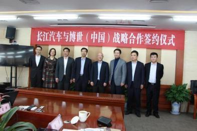 长江汽车与博世中国签署战略合作协议
