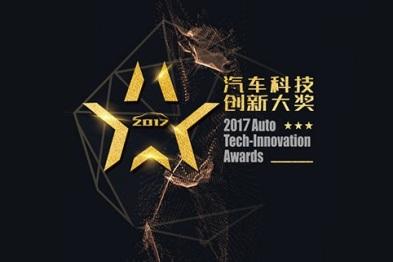 创领汽车科技未来,车云2017年度汽车科技创新大奖揭晓