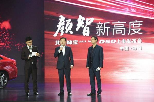 北京汽车股份有限公司总裁陈宏良 展望智能化战略