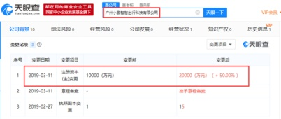 广州小鹏注册资本变更为2亿元人民币