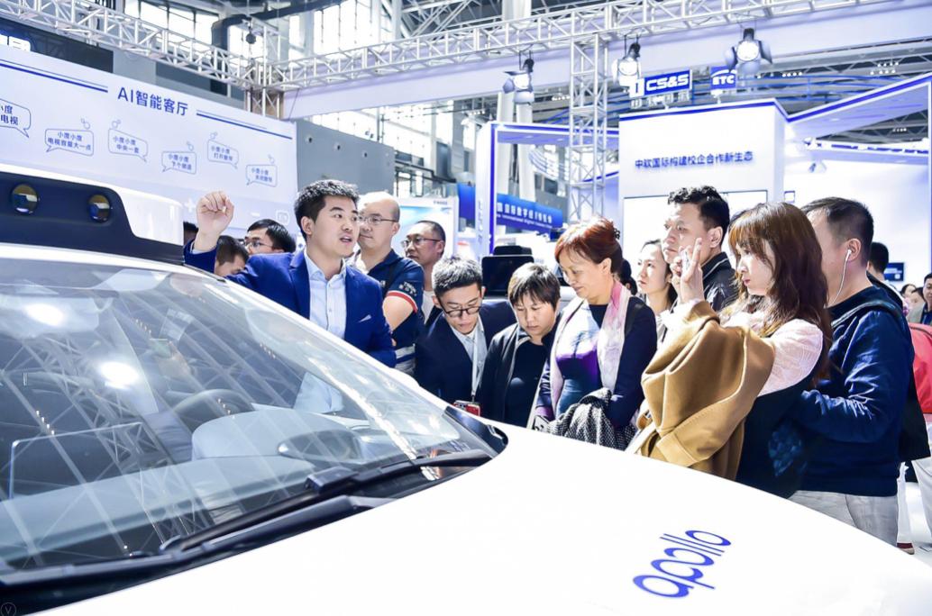 2019中国国际数字经济博览会百度展区