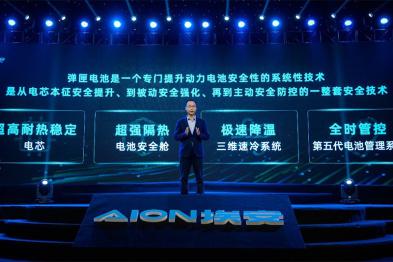 再也不怕电池起火,广汽埃安发布弹匣电池系统安全技术