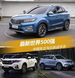 最新世界500强,中国车企与日系战平手