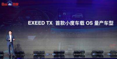 奇瑞EXEED TX即将量产,百度小度车载OS首?#26410;?#36733;