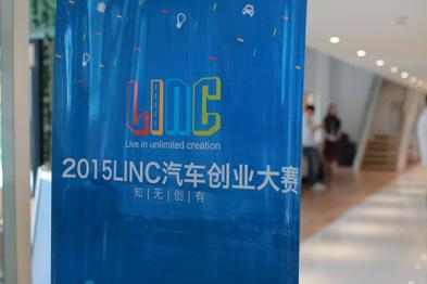 LINC2015上海站收官∣十个创业故事,涌进一种汽车生活