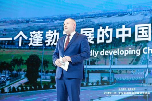"""【新闻稿】""""聚力""""2019 一汽-大众新闻年会温暖车市寒冬-201901252721.png"""