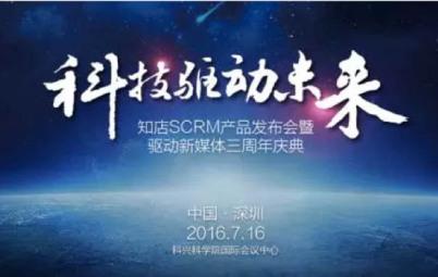 汽车后市场+互联网最强风暴来袭,「知店SCRM」即将发布!