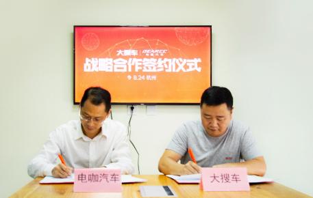 电咖汽车CMO向东平(左)与大搜车创始人兼CEO姚军红(右)签署战略合作文书
