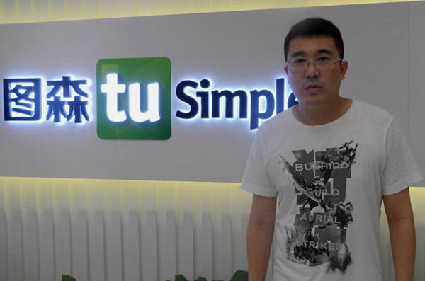 图森互联CEO 陈默
