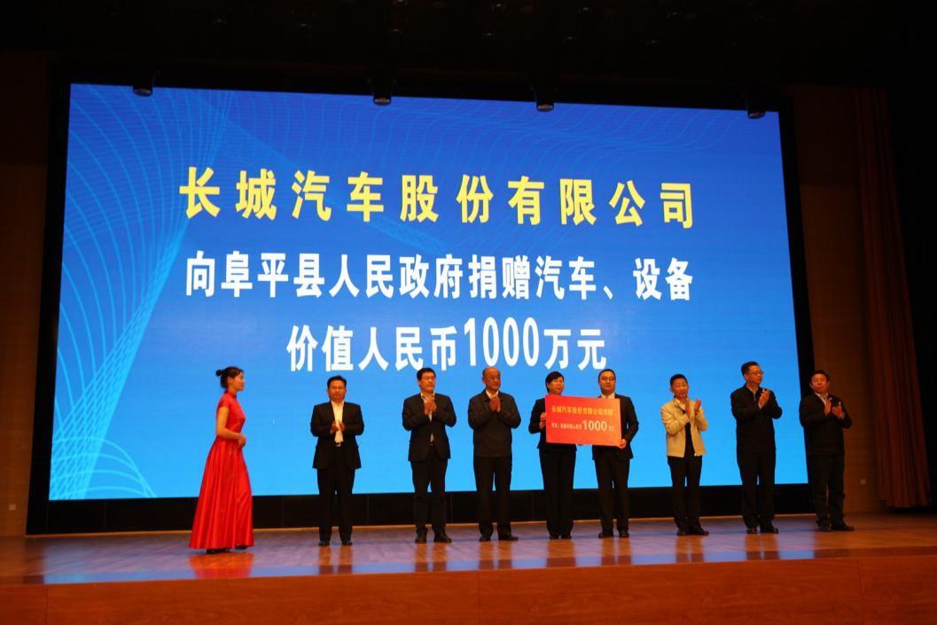 长城汽车向阜平县捐赠价值人民币1000万元的汽车及设备