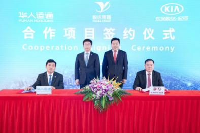 华人运通量产方案落地,首款车将在东风悦达起亚生产