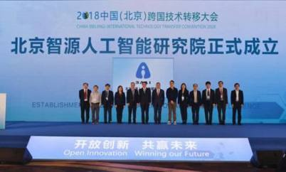 北京发布智源行动计划 智源人工智能研究院正式成立
