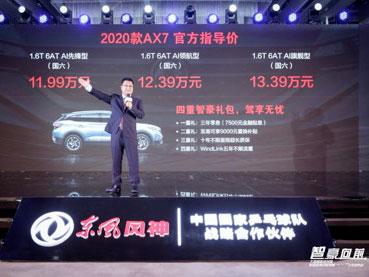 售价11.99万元起,东风风神2020款AX7越级上市