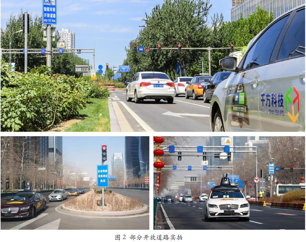 北京自动驾驶路测实拍