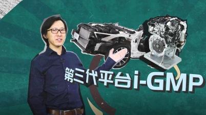 """揭秘现代•起亚汽车的""""造车密码"""":第三代平台i-GMP"""