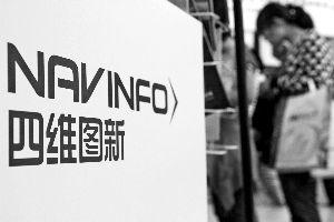 四维图新2017年度营业利润2.7亿元,同比增长 219.57%