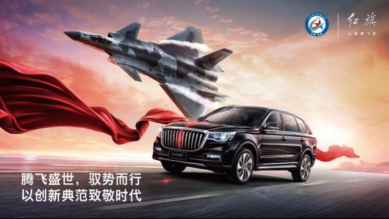 中国一汽与航空工业首度联袂 国之重器彰显大国实力