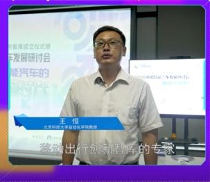 北京科技大学自动化学院教授 王恒寄语智库