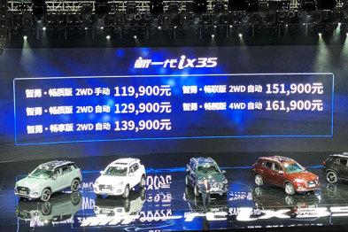 比老款降3万!新一代ix35上市将打响北京现代翻身仗?