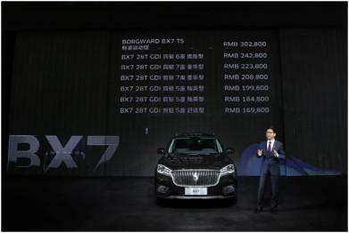 """宝沃BX7正式上市,买车送""""保修"""" 五年后半价换购"""