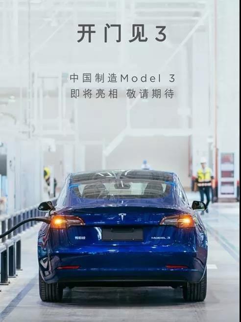 中国制造特斯拉Model3宣传海报