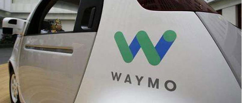 专利战升级:Waymo向Uber索赔26亿美元