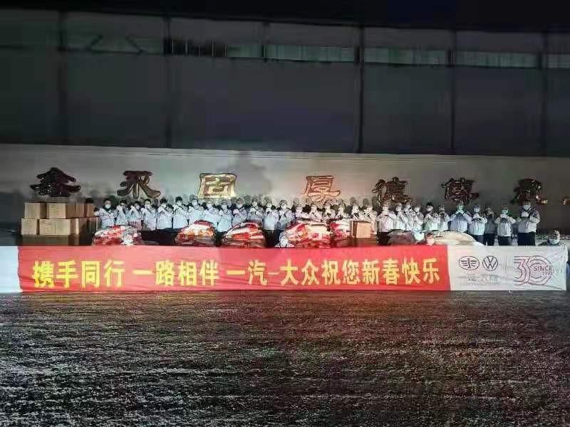 携手同行 一路相伴 一汽-大众全力支持公主岭市汽车产业抗击疫情