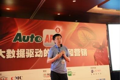 TCC生态圈 AutoAPP第8站:大数据驱动的产品和营销(上)