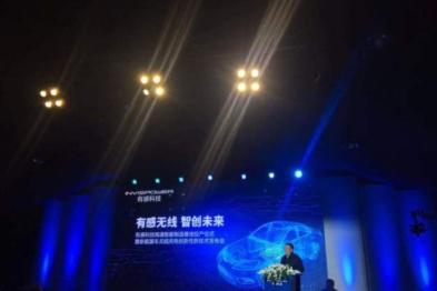 有感科技发布新能源汽车充电新方案