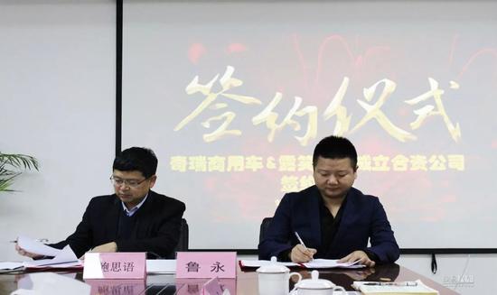 奇瑞控股有限公司副总经理、开瑞汽车总经理鲍思语(左)与露笑科技董事长鲁永(右)现场签约