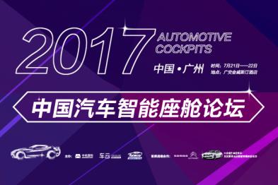 广州汽车智能座舱论坛最后一天报名,深度解读七大议题
