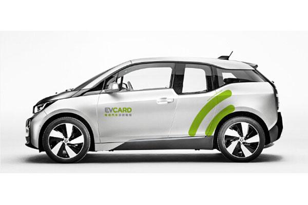 宝马与EVCARD合作运营BMW i3分时租赁