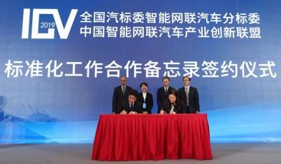 第五届智能网联汽车技术及标准法规国际交流会在天津揭开帷幕