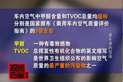 大众、江淮、东风之后,豪车致癌物又被央视点名,这个黑色的3月!