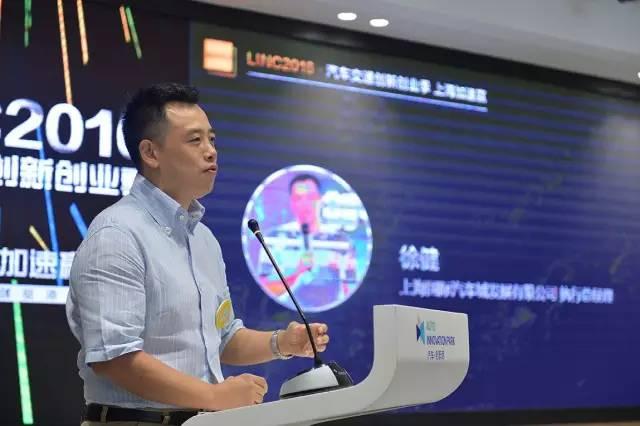 上海国际汽车城发展有限公司执行总经理 徐健.jpeg