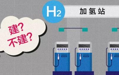 中国加氢站产业困局丨深度