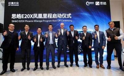 2019中国汽车科技创新大奖,江淮大众思皓E20X凤凰里程项目获年度出行服务创新奖