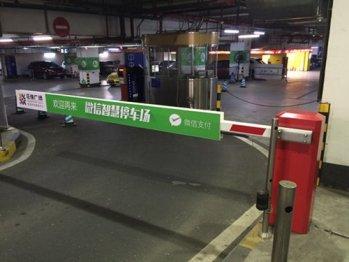 操盘手解读:全国首个微信智慧停车场是怎样运营的