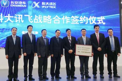 长安与科大讯飞达成战略合作,10年投入200亿开发智能汽车