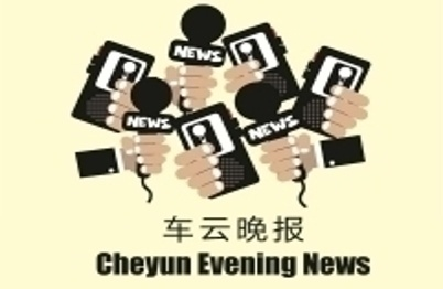 2015年12月21日车云晚报