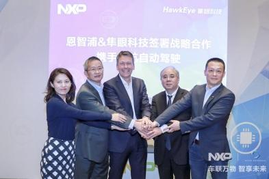 恩智浦投资隼眼科技,是否只为取代激光雷达?