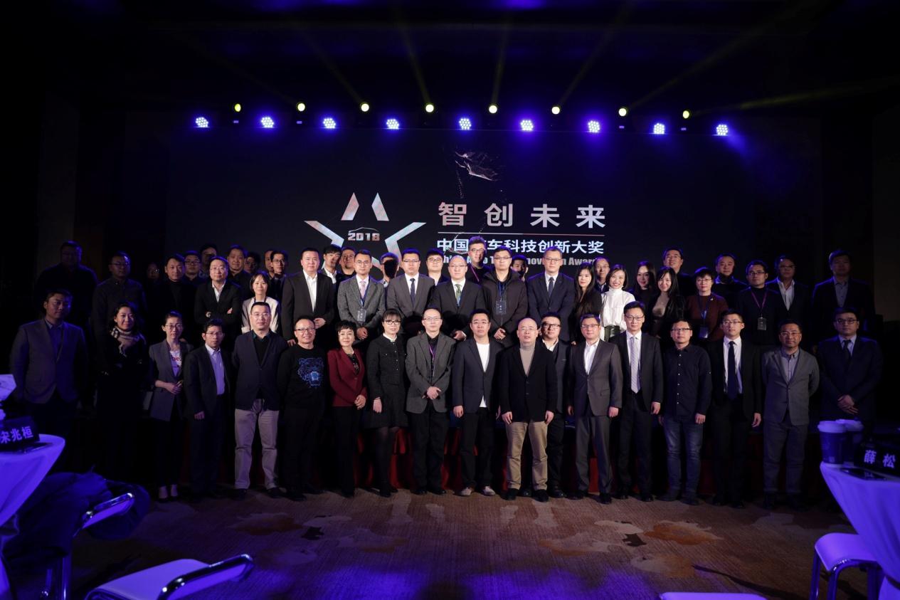2018中国汽车科技创新大奖