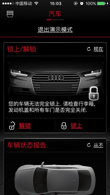"""""""Car2X""""功能界面"""