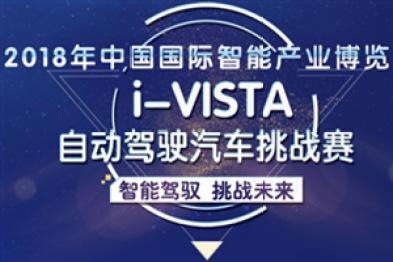 """2018年""""i-VISTA自动驾驶汽车挑战赛""""即将开赛"""