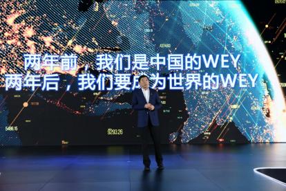 """C+智能战略""发布,WEY创领中国智能新时代"