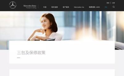 奔驰中国发布新三包政策