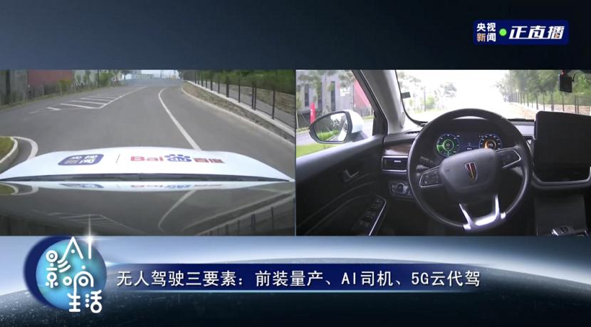 【APOLLO主新闻】中国自动驾驶迎来新突破:百度世界2020央视直播体验全无人驾驶1406.png